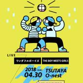 thisisparty0430フライヤー編集用データA4