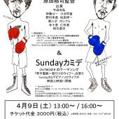 上映会Flyer1