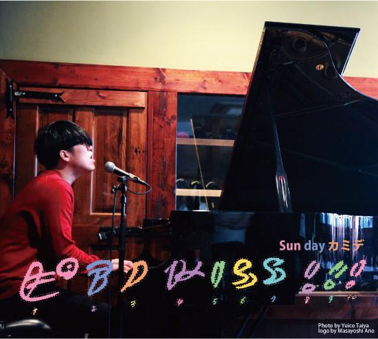 pianokiss_jaket仮