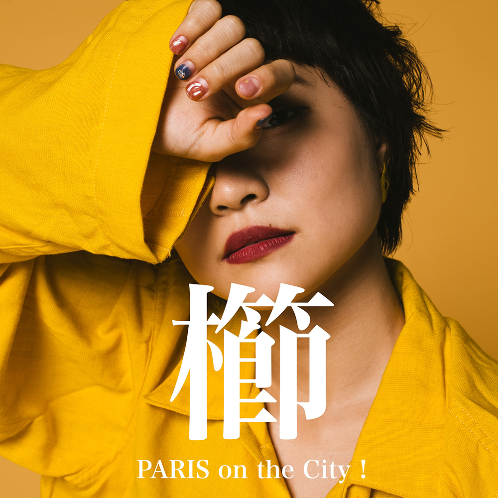paris_on_the_city!櫛_small