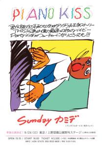news_xlarge_ueno_kiss_1
