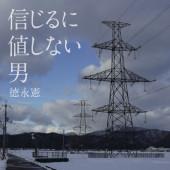 tokunaga_ken_sinjiruni_jacket